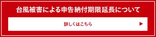台風被害による申告納付期限延長について